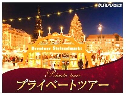 [みゅう]【プライベートツアー】1日で巡る おもちゃの町ザイフェンとクリスマスマーケット発祥の地ドレスデン