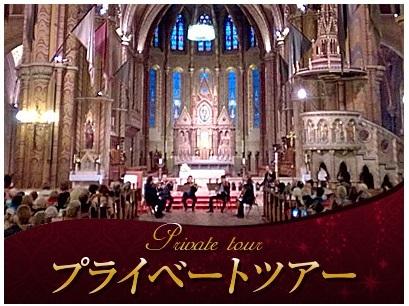 [みゅう]【プライベートツアー】往復送迎 + 日本語アシスタント付き マーチャーシュ教会コンサート ディナー付きプラン