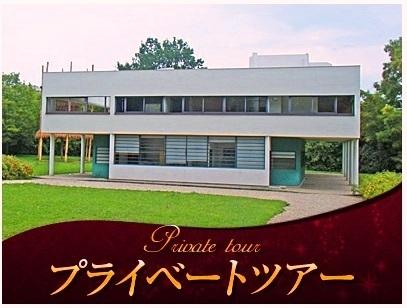 [みゅう]【プライベートツアー】日本語ガイドと専用車で行く ル・コルビュジエ建築 サヴォワ邸とラロッシュ邸 午前観光
