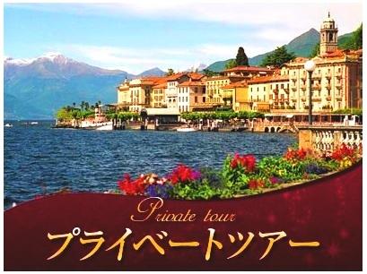 [みゅう]【プライベートツアー】列車と船で巡るコモ湖1日観光