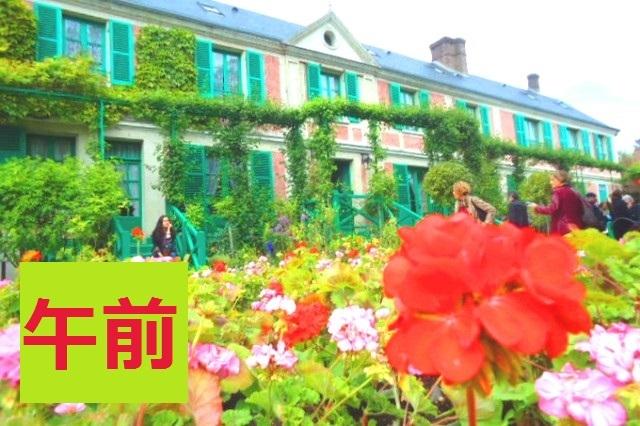 [マイバス]午前発《モネの家と庭園》ジベルニー半日ツアー