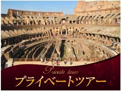 [みゅう]【プライベートツアー】日本語ガイドひとり占め! ローマ市内半日観光(コロッセオ入場付)