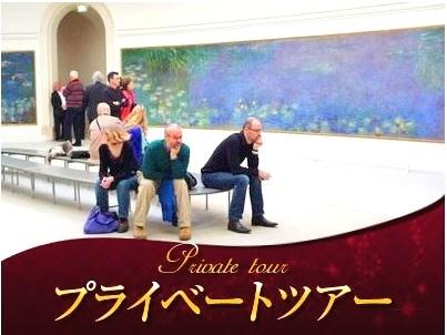 [みゅう]【プライベートツアー】貸切公認日本語ガイドと行く モネづくしの美術館めぐり(『睡蓮』のオランジュリー、オルセー、マルモッタン)