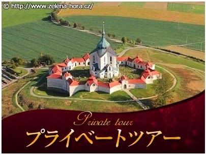 [みゅう]【プライベートツアー】世界遺産の街テルチと星形の教会 聖ヤン・ネポムツキー巡礼教会1日観光