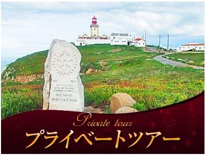 [みゅう]【プライベートツアー】専用車で行くオビドス、シントラ、ロカ岬1日観光