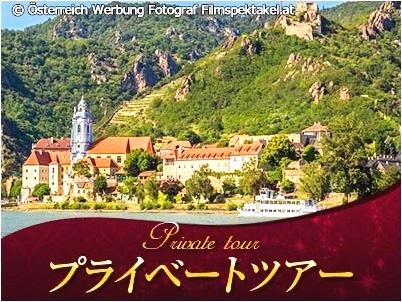 [みゅう]【プライベートツアー】観光しながら移動できる! ウィーンからザルツブルグへ(バッハウ渓谷&グムンデン陶器ショッピング)