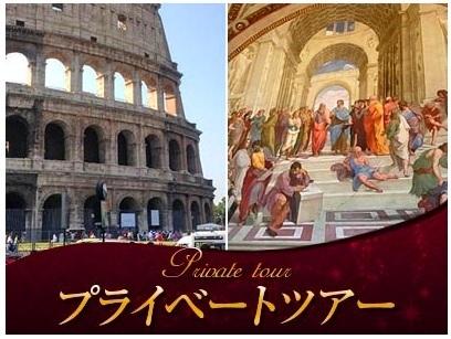 [みゅう]【プライベートツアー】貸切日本語ガイドと巡る ローマ1日観光
