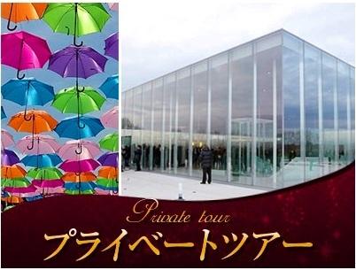 [みゅう]【プライベートツアー】日本語ガイドとTGVで行く ルーブル・ランスとカラフルな傘の空