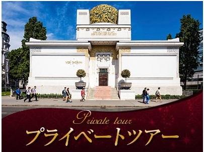[みゅう]【プライベートツアー】ウィーン世紀末の芸術と建築にふれる午前観光(ユーゲントシュティールの魅力)