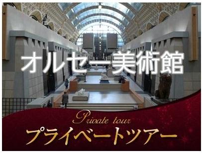 [みゅう]【プライベートツアー】貸切公認日本語ガイドと行く オルセー美術館