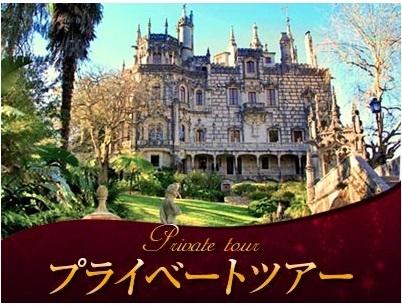 [みゅう]【プライベートツアー】専用車で行く レガレイラ宮殿、ペーナ宮殿、シントラ、ロカ岬1日観光
