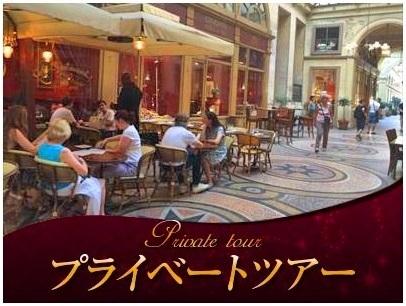 [みゅう]【プライベートツアー】日本語アシスタントと行く パリの隠れた美しいパッサージュ巡り