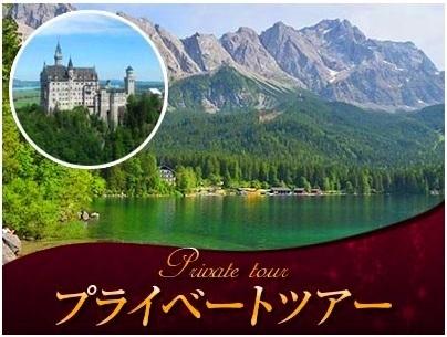 [みゅう]【プライベートツアー】日本語ガイドと専用車で行く ノイシュヴァンシュタイン城とドイツ最高峰ツークシュピッツェ1日観光