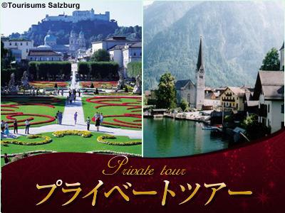 [みゅう]【プライベートツアー】専用車で行く 2つの世界遺産ザルツブルクとハルシュタット1日観光