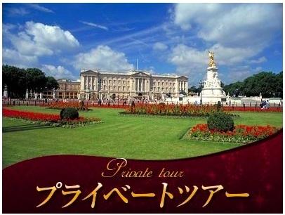 [みゅう]【プライベートツアー】興味に合わせてロンドン半日観光(気分はロイヤル! 王室ゆかりの地を巡る4時間コース)