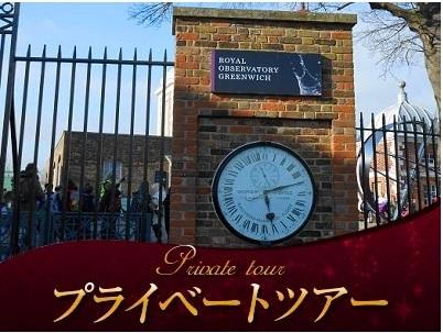 [みゅう]【プライベートツアー】興味に合わせてロンドン半日観光(子午線をまたぎにグリニッジへ! テムズ河水上ボートも乗る4時間コース)