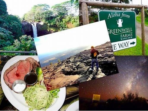 公認ガイドが案内!キラウエア火山と癒しの星空観測 by Wai Wai Tours