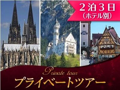 [みゅう]【プライベートツアー】日本語ドライバーガイドと専用車で行く ドイツハイライト2泊3日 ライン川とケルン大聖堂、ロマンチック街道とノイシュヴァンシュタイン城(ホテル別)