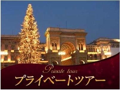 [みゅう]【プライベートツアー】日本語アシスタントと歩くクリスマスマーケット&ミラノ発祥アペリティーボ体験