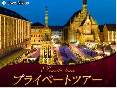 [みゅう]【プライベートツアー】日本語ドライバーガイドと専用車で行く ニュルンベルクとローテンブルクのクリスマスマーケット