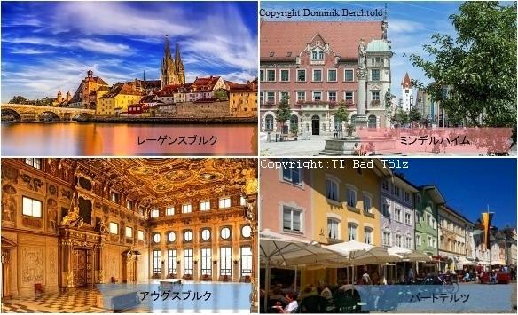 [マイバス]<選べるプラン> 列車に乗って! ミュンヘンからお好きな街へ! 日帰り1日日本語観光ガイドつき