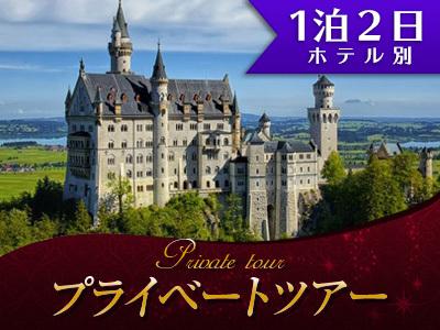 [みゅう]【プライベートツアー】日本語ドライバーガイドと専用車で行く ノイシュヴァンシュタイン城とロマンチック街道 1泊2日モデルプラン