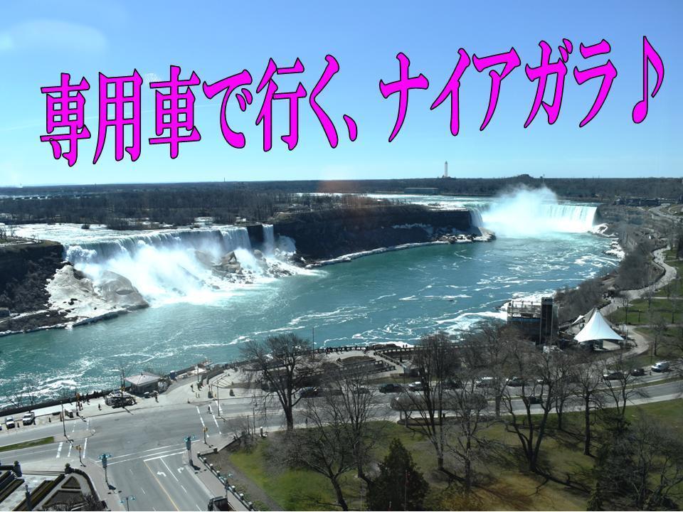 専用車で行く☆ ナイアガラ2泊3日 デラックスホテル/滝側のお部屋 (夏季2019年4月〜10月出発)
