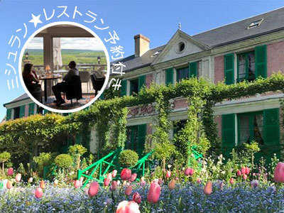 [みゅう]【プライベートツアー】日本語アシスタントと専用車で行く 『睡蓮』で有名なモネの家と可愛いジベルニー村観光(セーヌ川を望む絶景のミシュラン星付きレストラン座席予約付)