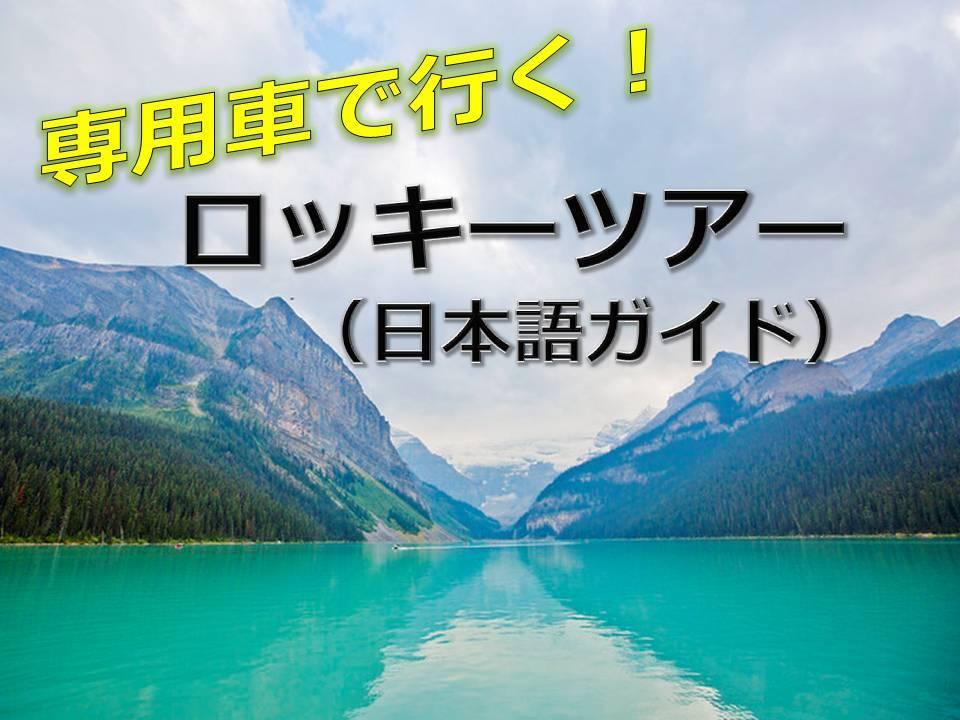 NEW【専用車で行く!】カナディアンロッキー2泊3日ツアー (日本語ガイド)