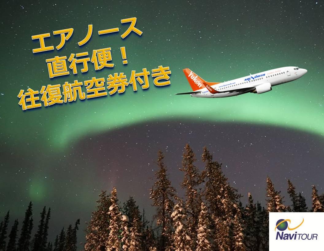 《NEW☆》最安$850〜!AIR NORTH直行便で行く・イエローナイフ格安オーロラツアー【期間限定2020年1月17日〜2月28日まで】