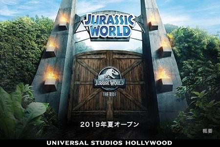 アナハイム発 【往復送迎付き】ユニバーサル・スタジオ・ハリウッド ツアー