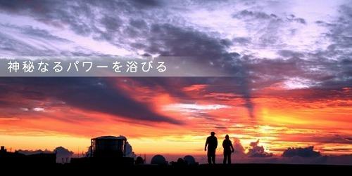 【夕陽&星空】ハレアカラ火山 サンセット&星空ツアー