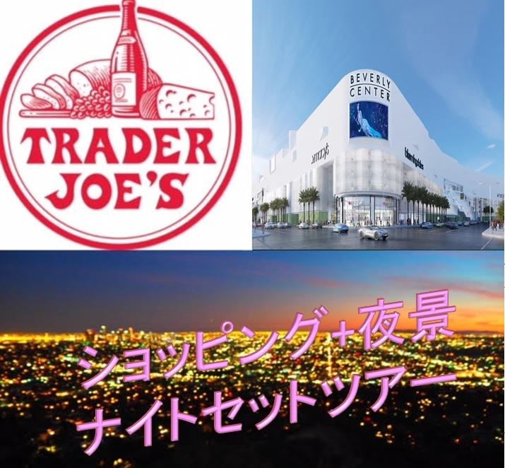 ショッピング+夜景 ナイトセットツアー