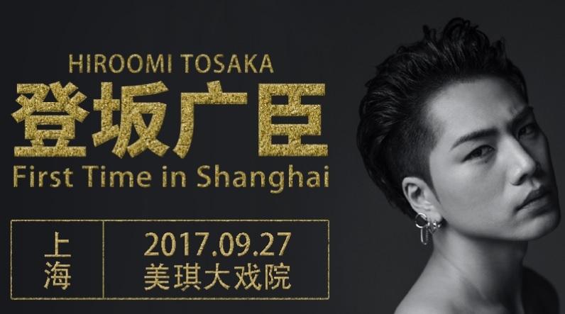 上海で 開催 される コンサート・演劇・スポーツの試合の チケット 手配 代行