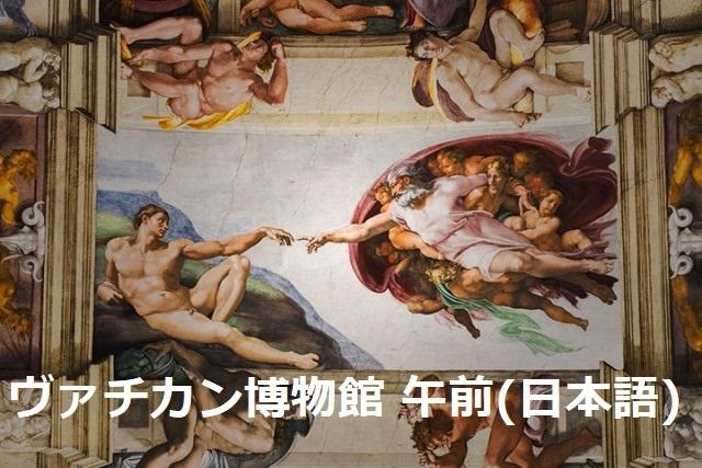 ヴァチカン美術館午前(日本語ガイド)