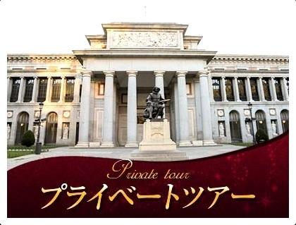[みゅう]【プライベートツアー】貸切日本語ガイドと行く 私だけのプラド美術館プラン(車椅子やお子様連れでも安心)