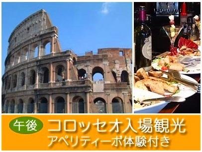 [みゅう]「永遠の都」ローマの象徴コロッセオ入場午後観光(イタリアならではのアペリティーボ体験)