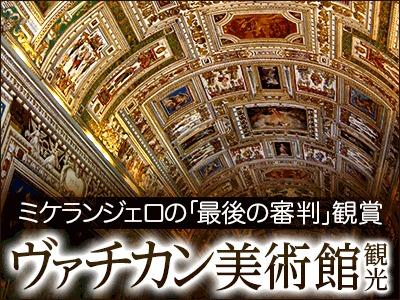 [みゅう]日本語ガイドとヴァチカン美術館半日観光 システィーナ礼拝堂入場