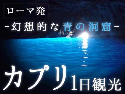 [みゅう]カプリ1日観光(幻想的な青の洞窟)