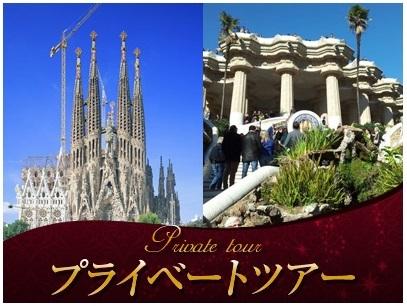 [みゅう]【プライベートツアー】日本語ガイドと専用車で行く バルセロナ1日観光(ガウディ・セレクション)