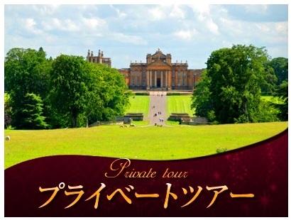 [みゅう]【プライベートツアー】世界遺産ブレナム宮殿、バンプトンと大学の街オックスフォード1日観光