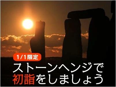 [みゅう/H.I.S.]【1月1日限定】英国版初詣 元日に見るストーンヘンジと英国最大のパワースポット・グラストンベリー