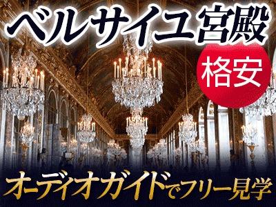 [みゅう]ベルサイユ宮殿 午前観光 オーディオガイドで自由見学