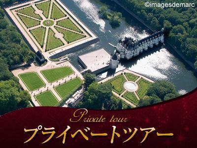[みゅう]【プライベートツアー】専用車で行く ロワールの古城巡り 決定版 1日観光