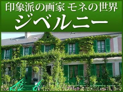 [みゅう]『睡蓮』で有名なモネの家と可愛いジベルニー村 午前観光