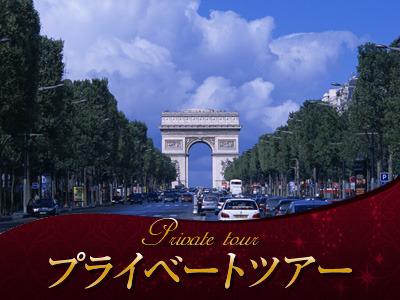 [みゅう]【プライベートツアー】日本語アシスタントと専用車で行く パリ市内半日観光