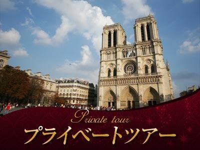 [みゅう]【プライベートツアー】日本語アシスタントと市バスで巡る パリ市内午前観光とモンパルナスタワーからの大眺望
