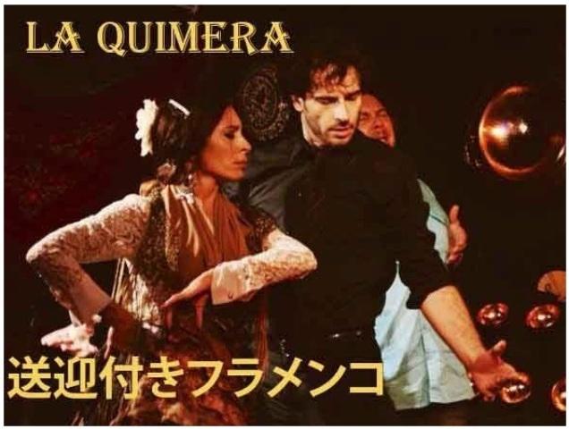 [みゅう]【プライベート送迎付】LA QUIMERA(ラ・キメラ) フラメンコ・ディナーショー(体験レッスン付きプランあり)