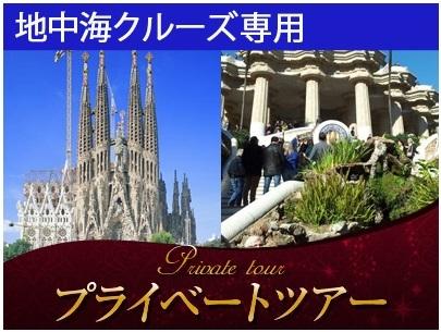 [みゅう]【プライベートツアー】地中海クルーズ専用 日本語ガイドと専用車で行くバルセロナ市内観光