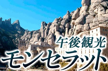 [みゅう]神秘の山 モンセラット午後観光